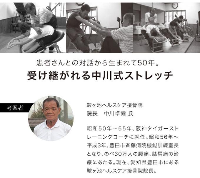 中川式ストレッチングベンチ考案者の中川卓爾