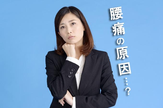 腰痛の原因について考え込む女性