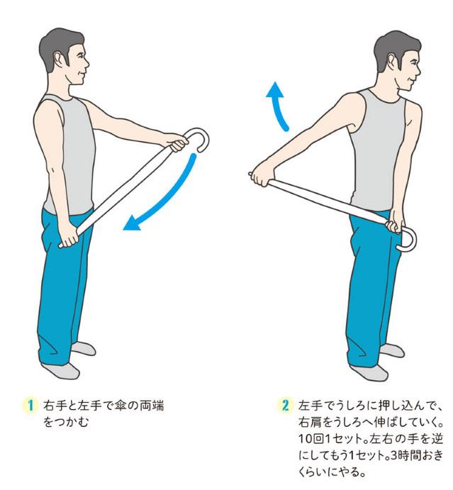 傘を使った肩を伸ばす運動