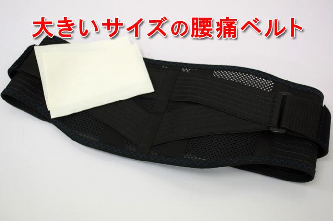 大きいサイズの腰痛ベルト