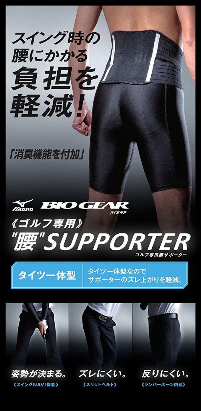 (ミズノ ゴルフ)MIZUNO GOLF サポーター 腰用 スパッツ付き ゴルフ専用 52JJ5A90