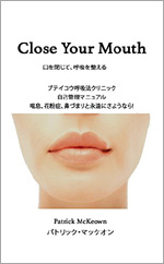 口を閉じて、呼吸を 整える。: ビュテイコ呼吸法クリニック 自己管理マニュアル 喘息、花粉症、鼻づまりと永遠にさ ようなら!