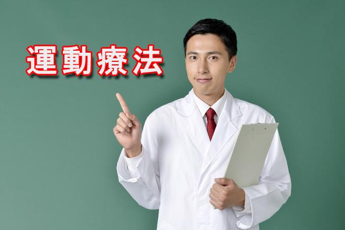 運動療法を勧める整形外科医